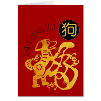 Gold Dog Papercut Chinese New Year 2018 Symbol C Card