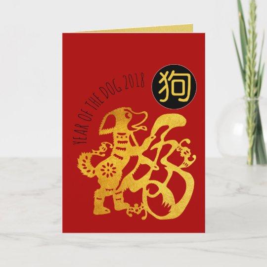 Gold dog papercut chinese new year 2018 symbol c christmas card gold dog papercut chinese new year 2018 symbol c christmas card m4hsunfo