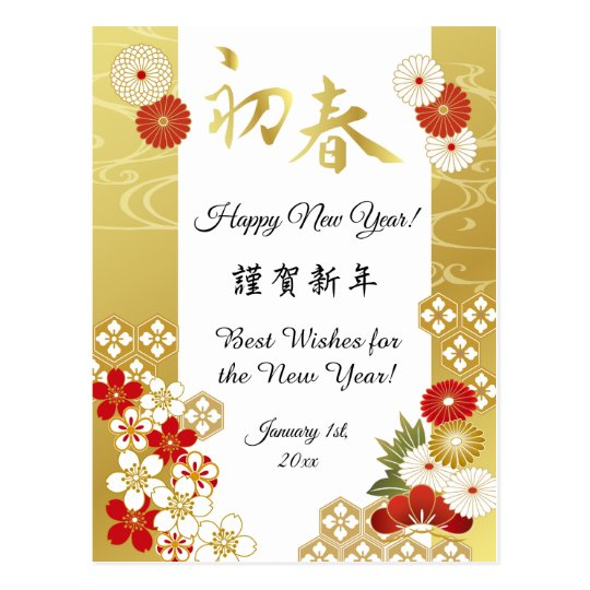 Gold Japanese Happy New Year Postcard