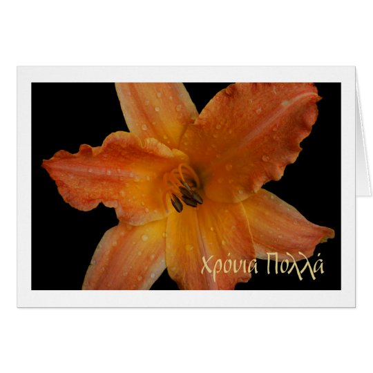 golden daylily name day or birthday greeting card