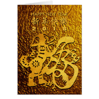 Golden Dog Year Chinese Papercut Greeting Card