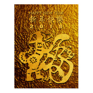 Golden Dog Year Chinese Papercut Greeting Postcard