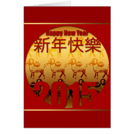 Golden Goats -1- Chinese New Year 2015 Greeting Card at Zazzle