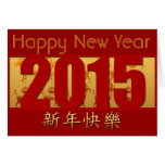 Golden Goats -5- Happy Chinese New Year 2015 Greeting Card