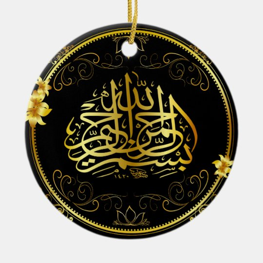 Golden Islam Car Dangle Christmas Ornament