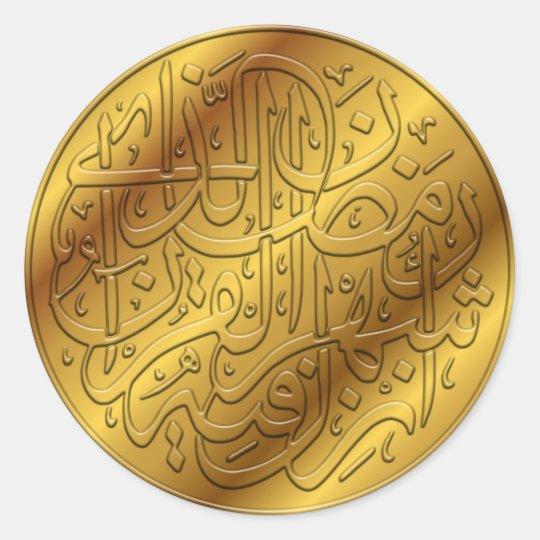 Golden Islamic Calligraphy Classic Round Sticker