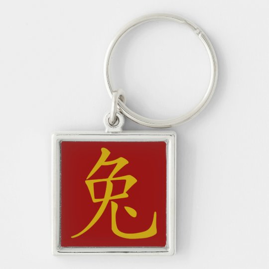 Golden Rabbit Silver-Colored Square Key Ring