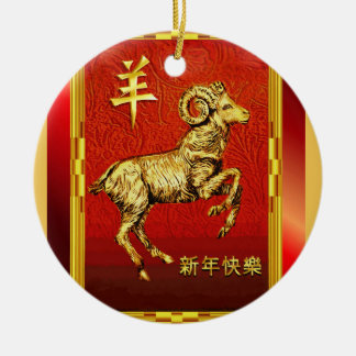 Golden Ram for Chinese New Year 2015 Christmas Ornament