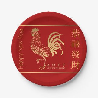 Golden Rooster New Year 2017 in Chinese P Plate