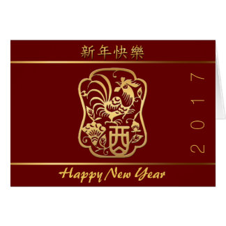 Golden Rooster Year 2017 Dark Red Greeting Card