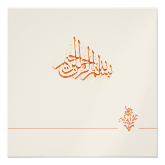 Golden royal Islamic wedding invitation Bismillah
