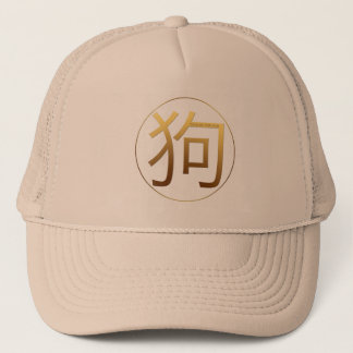 Golden Symbol Dog Chinese New Year 2018 Hat