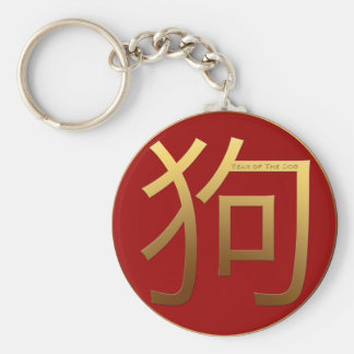 Golden Symbol Dog Chinese New Year 2018 Keychain