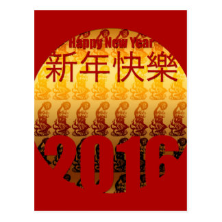 Golden Year of the Monkey -1V- Chinese New Year Postcard
