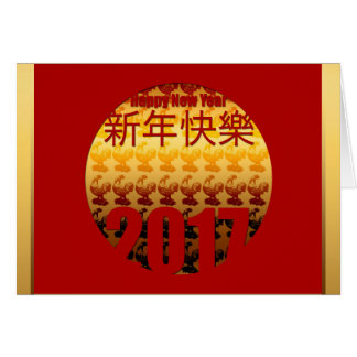 Golden Year of the Rooster 2017 H Greeting 2 Card