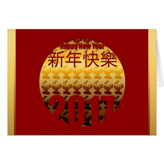 Golden Year of the Rooster 2017 H Greeting