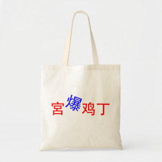 """Gong Bao Ji Ding"" Funny Chinese Characters Bag"