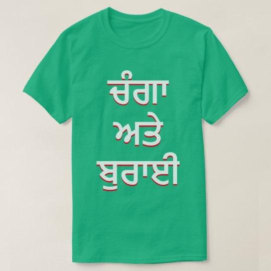 good and evil in Punjabi (ਚੰਗਾ ਅਤੇ ਬੁਰਾਈ)