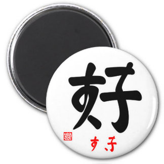 Good being less crowded (marking) 6 cm round magnet