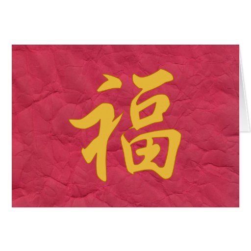 """Good Fortune"" Chinese Character Card"