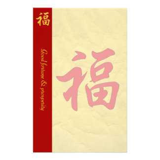 """""""Good Fortune"""" Chinese Character Stationery"""