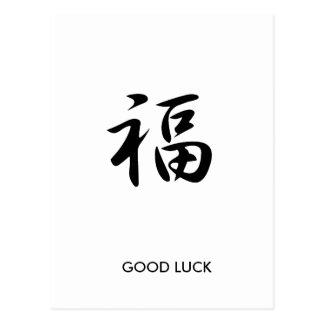 Good Luck - Fuku Postcards