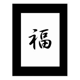 Good Luck Kanji Post Cards