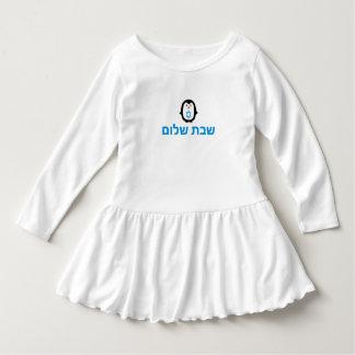 Good Shabbos Girls Dress Adorable ילדה קטנה וחמודה