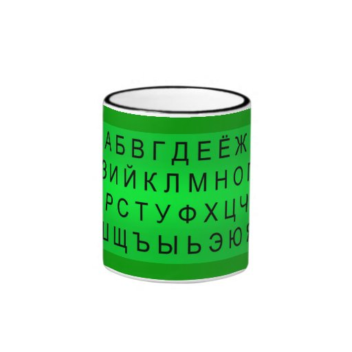 GRADIENT RUSSIAN ALPHABET SYMBOLS LETTERS LANGUAGE COFFEE MUG