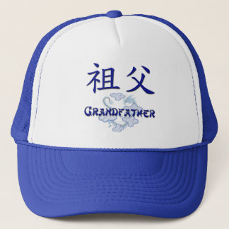 Grandfather (Chinese) Trucker Hat