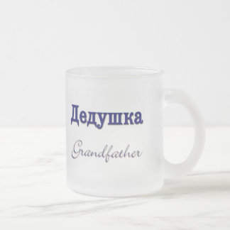 Grandfather (Russian) Frosted Glass Mug