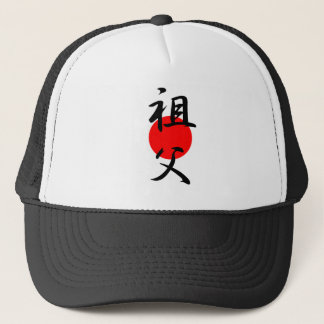 Grandfather - Sofu Trucker Hat