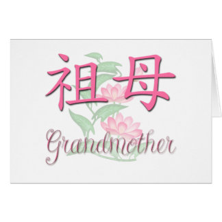 Grandmother (Chinese) Card