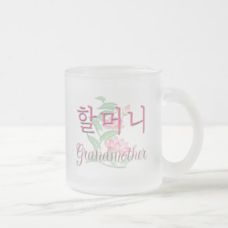 Grandmother (Korean) Frosted Glass Coffee Mug