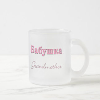 Grandmother (Russian) Mug