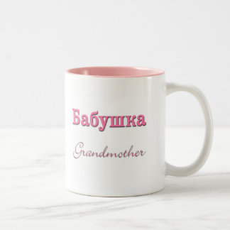 Grandmother (Russian) Two-Tone Coffee Mug