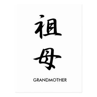 Grandmother - Sobo Postcard