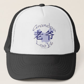 Grandpa (Maternal) Lao Ye Trucker Hat
