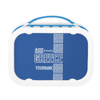 GREECE custom lunch boxes