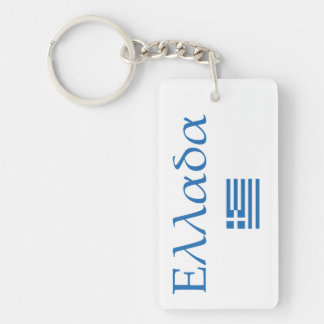 Greece + Flag Key Ring