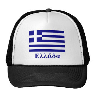 Greece Flag with Name in Greek Cap