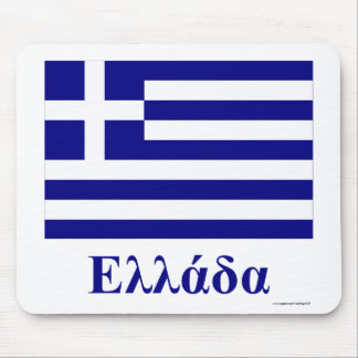 Greece Flag with Name in Greek Mouse Mat