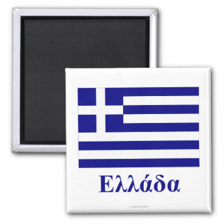 Greece Flag with Name in Greek Square Magnet
