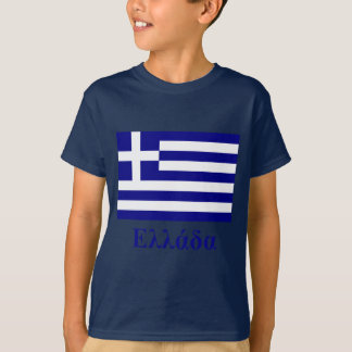 Greece Flag with Name in Greek T-Shirt