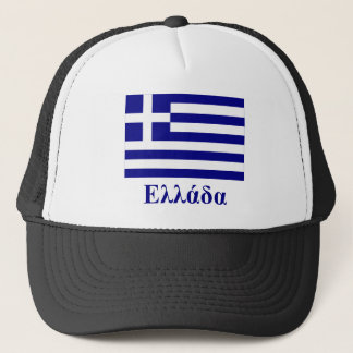 Greece Flag with Name in Greek Trucker Hat