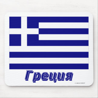Greece Flag with name in Russian Mouse Pad