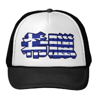 Greece - In Chinese Hat