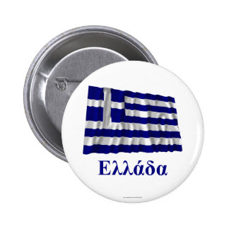 Greece Waving Flag with Name in Greek 6 Cm Round Badge