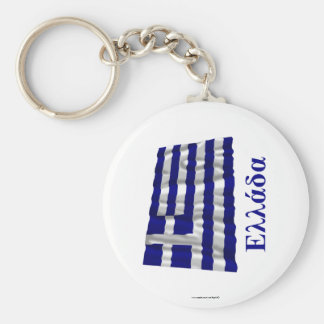 Greece Waving Flag with Name in Greek Key Ring