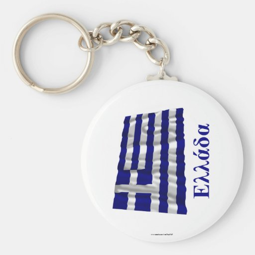 Greece Waving Flag with Name in Greek Keychain